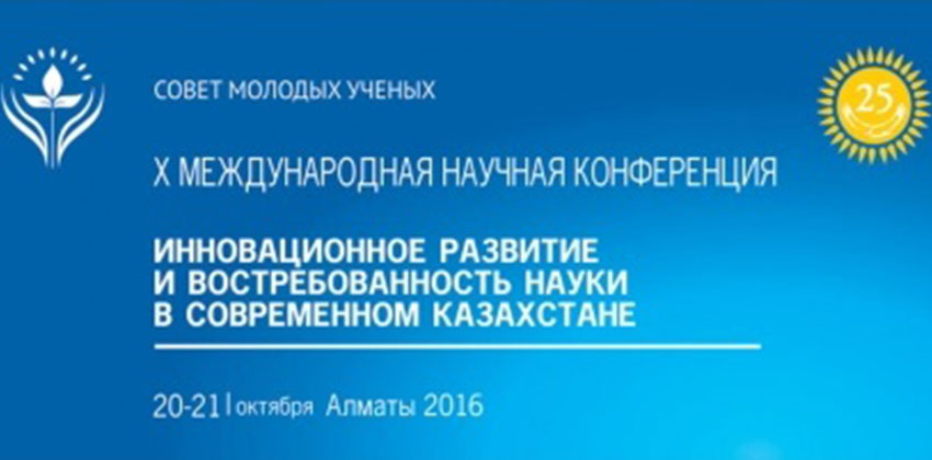 """X International Scientific Conference """"Innovative Development and Relevance of Science in Modern Kazakhstan"""""""