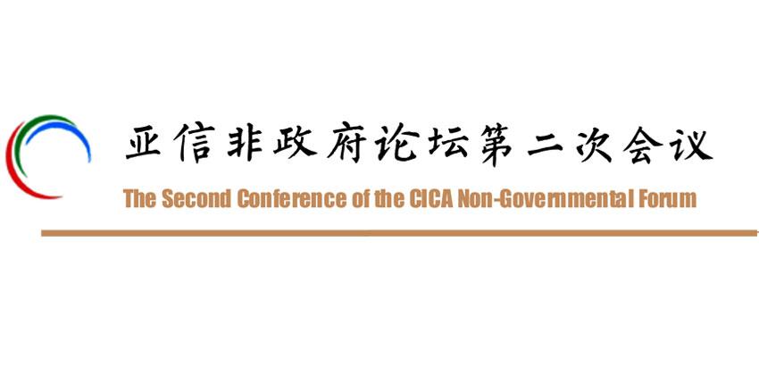 CICA Non-governmental Forum 2017
